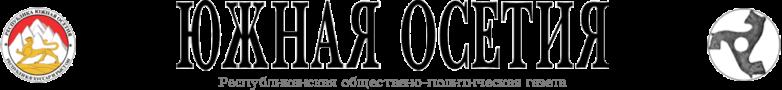 Газета Южная Осетия